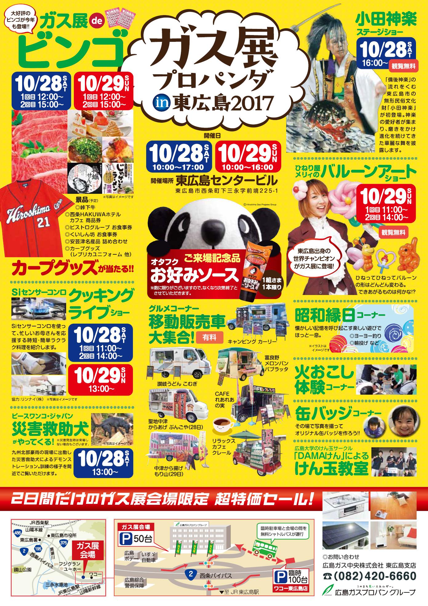 ガス展プロパンダin東広島2017